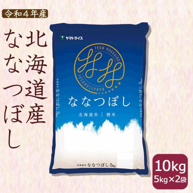 特A 北海道産ななつぼし10kg  (5kg×2袋) 精白米 お米 送料無料※北海道・沖縄は900円の送料がかかります