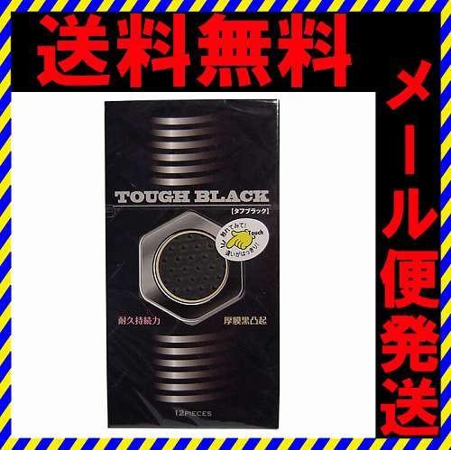 送料無料 タフブラック 厚膜黒凸起 コンドーム 12個入 厚い 長期戦 ロングプレイ ジャ