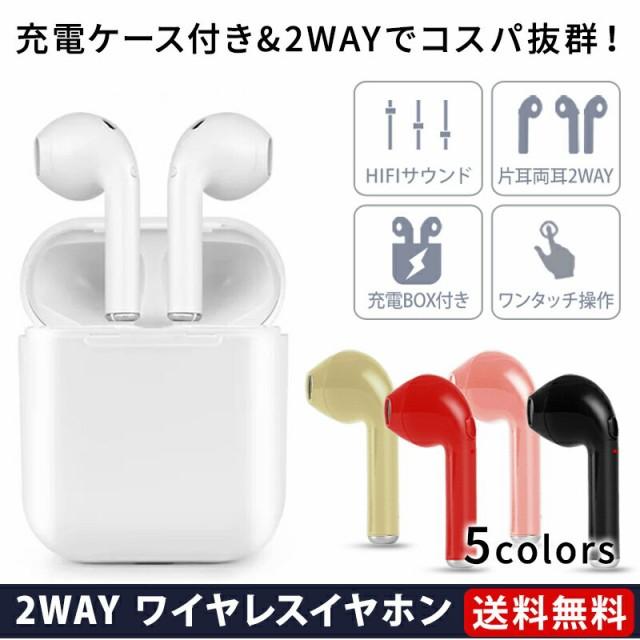 Bluetooth イヤホン ワイヤレスイヤホン 片耳 両耳 2WAY スポーツ ランニング ブルートゥース