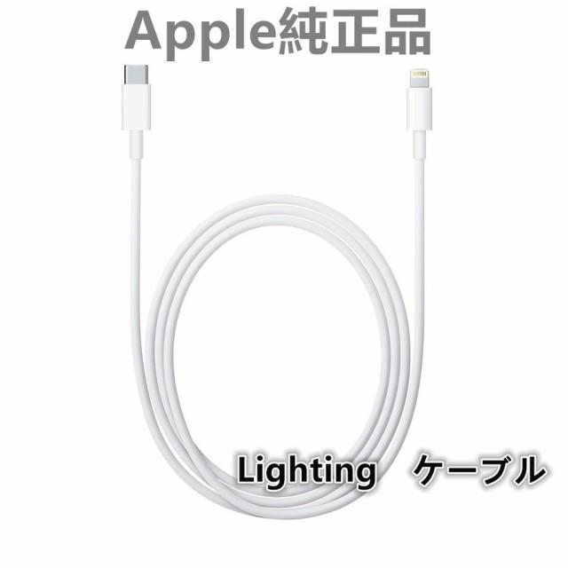 iphone 充電ケーブル 純正ライトニング Apple Lightning アップル アイフォン (1.0m)箱と説明書付 2個以上10%割引