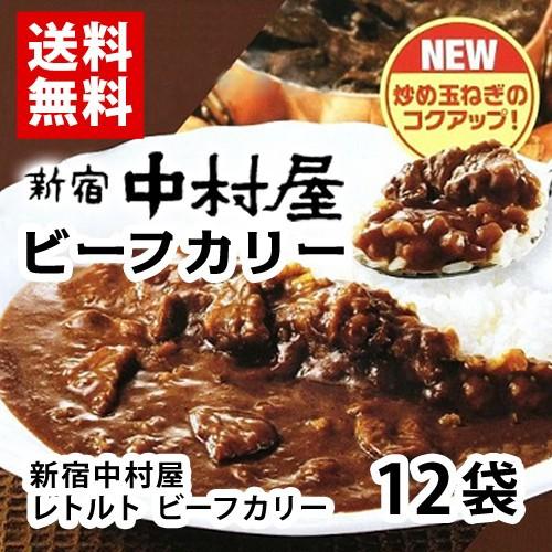 新宿中村屋 ビーフカリー 8袋 ポイント消化 送料無料 お試し バラ売り レトルトカレー カレー