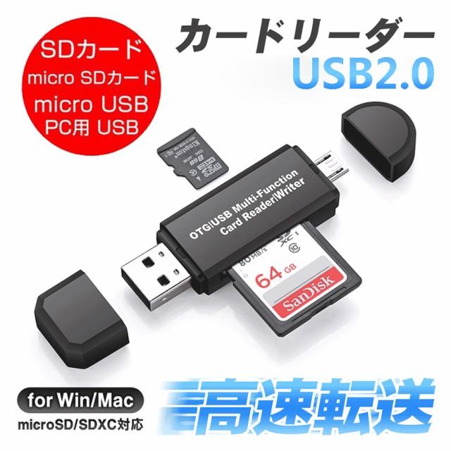 SDカードリーダー USB メモリーカードリーダー MicroSD マルチカードリーダー SDカード android スマホ タ