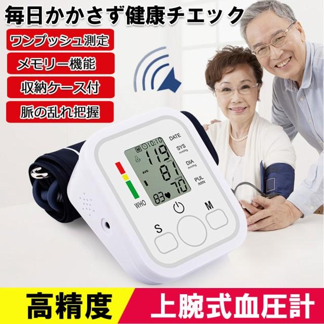 血圧計 上腕式 上腕式血圧計 デジタル血圧計 自動血圧計 シンプル