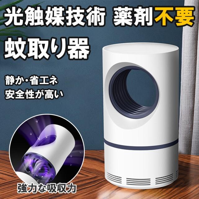 光触媒蚊キラー 蚊取り器 光源吸引式 モスキートキラー ランプ 虫除け 蚊対策 静音 無害USB給電式 捕虫器 屋外 寝室 居間