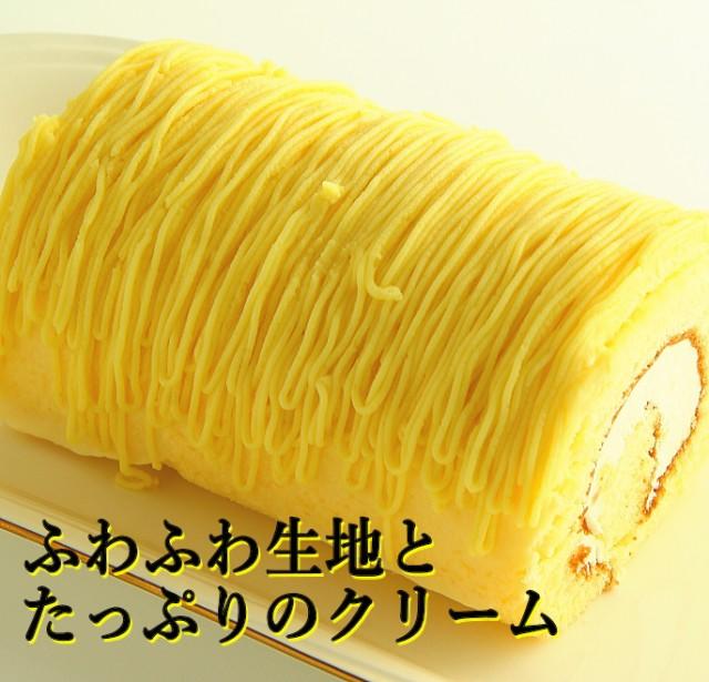 004cf519c6c0 黄金のモンブランロール(3名〜4名)(バースデーケーキ) ロール