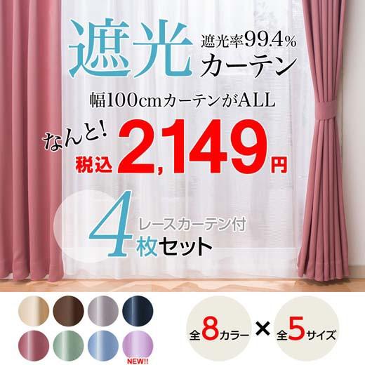 4枚組 4枚セット レースカーテン付 幅100cm 形状記憶 洗える 新生活 一人暮らし お買得!遮光カーテン