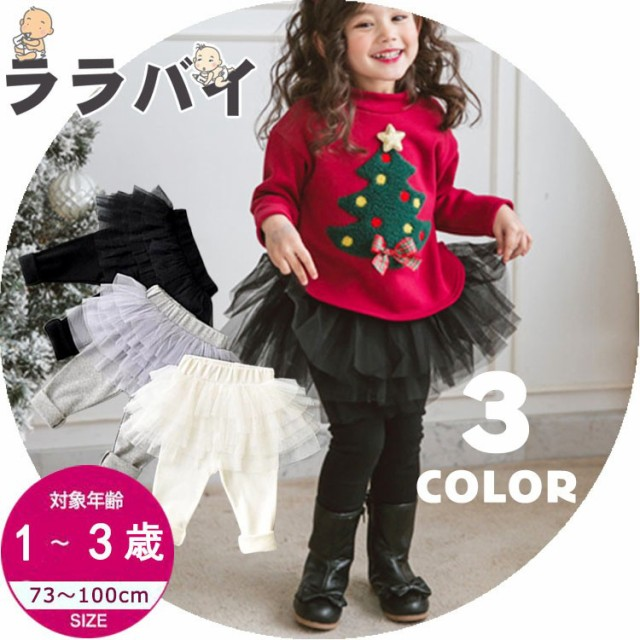822fd92103de2 ベビー服 スカート付きレギンス ストッキング 女の子 パンツ 韓国子供服 女の子 6段フリル チュール リボン