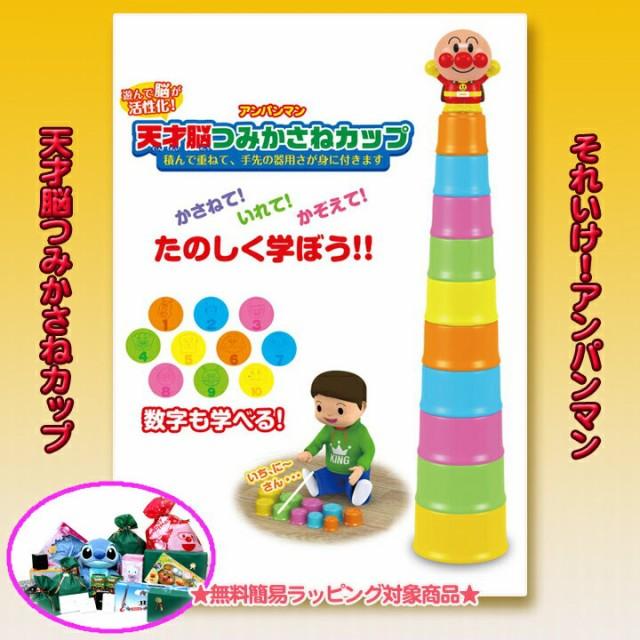 それいけアンパンマン 天才脳つみかさねカップ キャラクターイラスト入りの10個のカップ おもちゃ 玩具