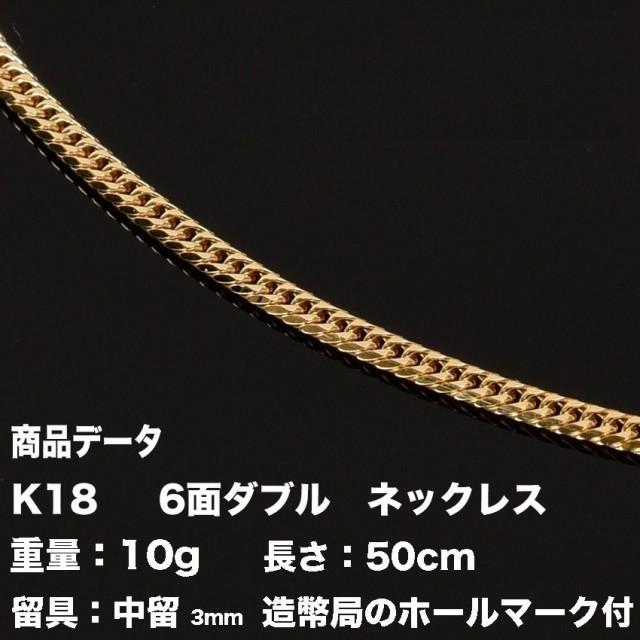 喜平ネックレス 18金 K18 六面ダブル(10g-50cm)中留(中折れ) 3mm  (造幣局検定マーク刻印