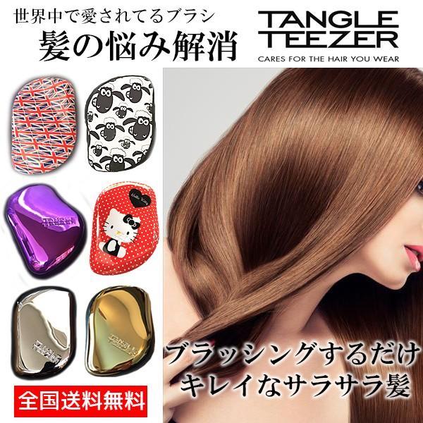 【訳アリ】送料無料 タングルティーザー TANGLE TEEZER とかすだけ サラサラ髪に ヘアブラシ ヘアケア 髪質改善