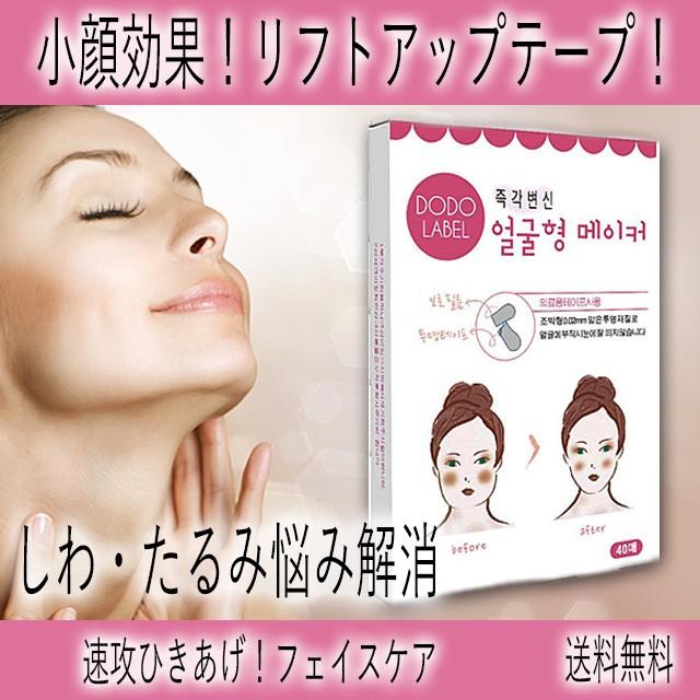人気!韓国版 リフトアップテープ シワノンクリアテープ(シワ+タルミリフトアップテープ)