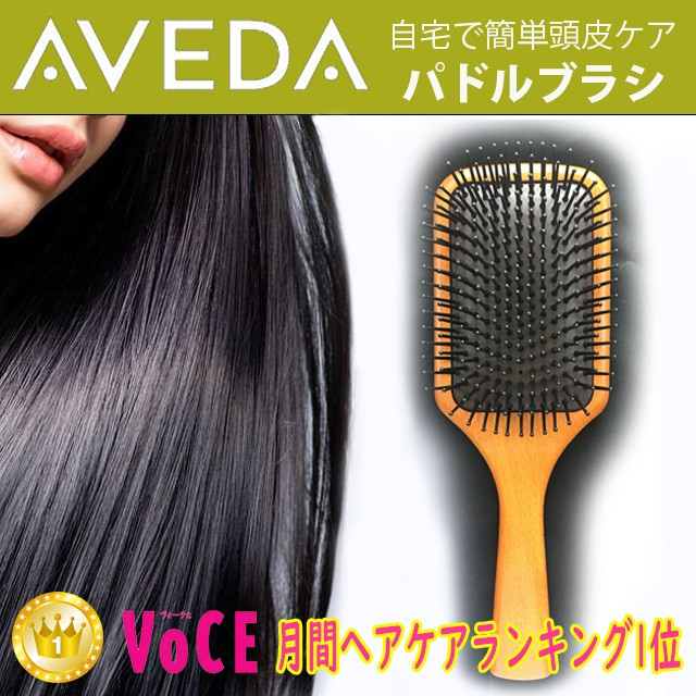 【訳あり】ヘアケア アヴェダ AVEDAパドルブラシ 頭皮ケア InstagramなどのSNSで大人気