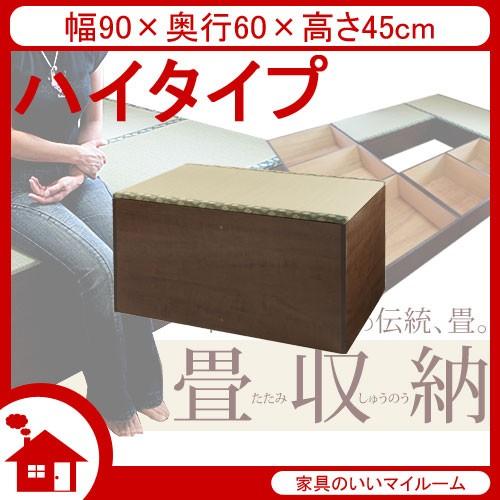 日本製 畳収納ユニット ハイタイプ 幅90cm ブラウン 畳収納 大容量ユニット ボックス ベンチ 高床 和室 畳 収納 大容量