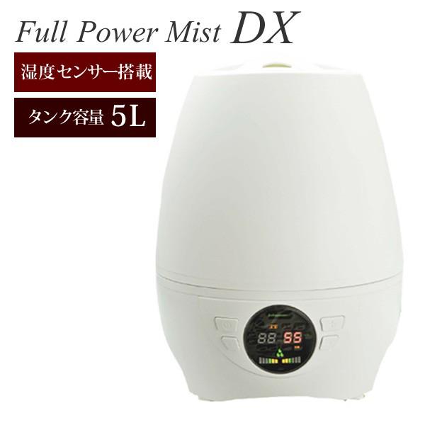 送料無料 加湿器 フルパワーミスト 超音波加湿器 湿度センサー タイマー 大容量タンク 暖房 ヒーター 乾燥対策