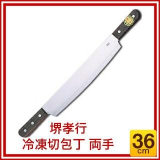 【業務用】【冷凍包丁】堺孝行 冷凍切包丁 両手 36cm業務用 和包丁