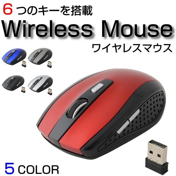マウス ワイヤレス 無線 光学式 選べる5色 ブルー レッド シルバー グレー ブラック S2623-FT SD