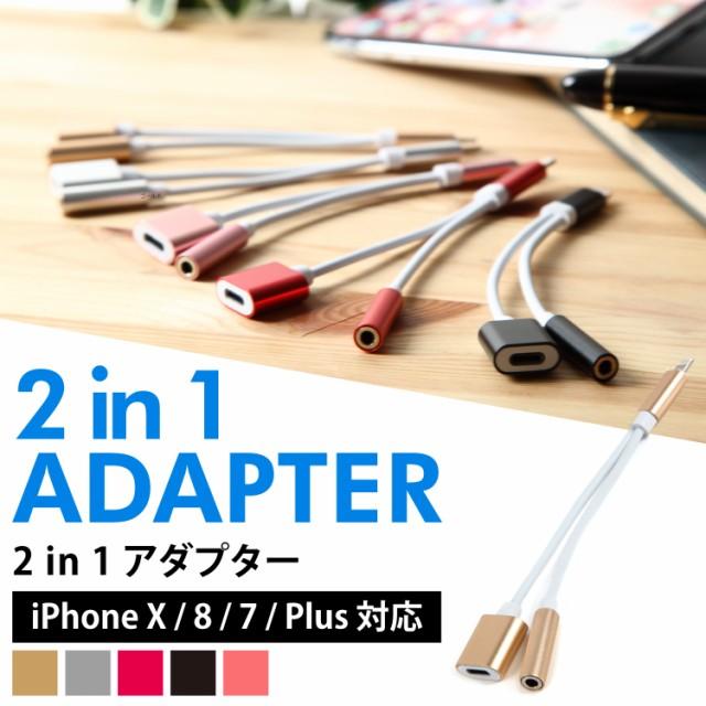 c4093d5adf iPhone 変換 ケーブル 8/X/7/plus 2in1 Lightning コネクタ ライトニング変換 ジャック