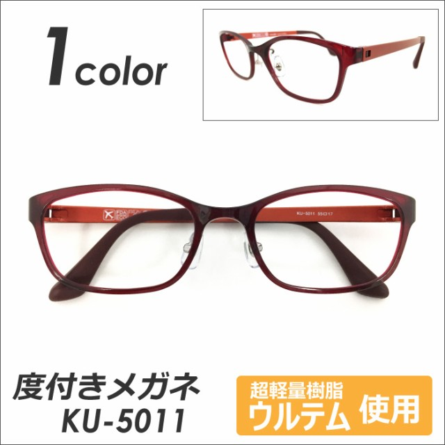 4dcd39f304939 メガネ度付き ウルテム 超軽量フレーム メガネセット メンズ レディース 近視・遠視・乱視