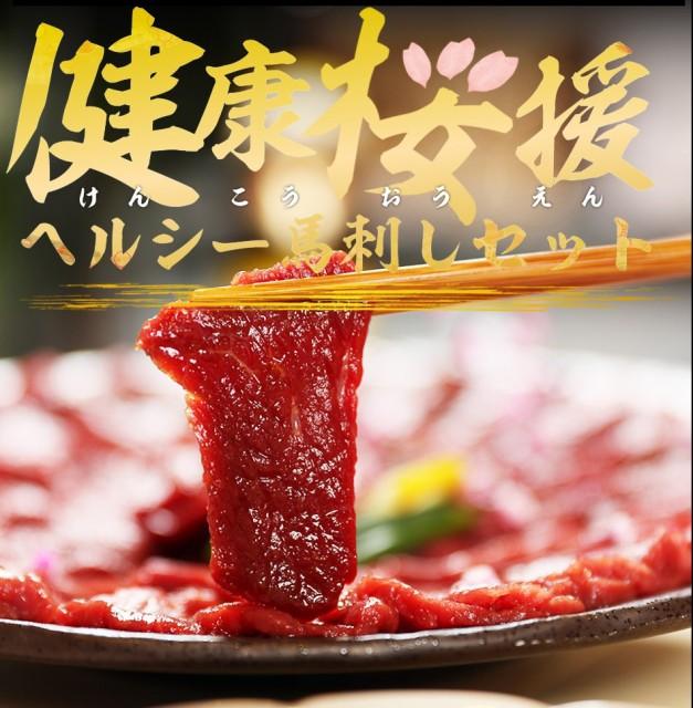 馬刺し 赤身 300g 4〜6人前 沖縄県への配送は別途送料650円追加ご請求いたします。