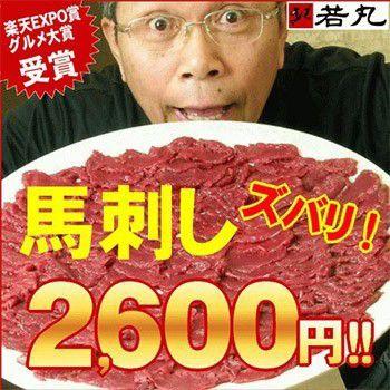馬刺し 赤身 300g お試し 便利な小分け 4〜6人前 沖縄県への配送は別途送料650円追加ご請求いたします。