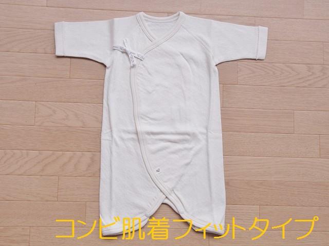 353219e902812 Pure Organic(ピュアオーガニック) 赤ちゃん用コンビ肌着 アイボリー 100%オーガニック素材 新生児