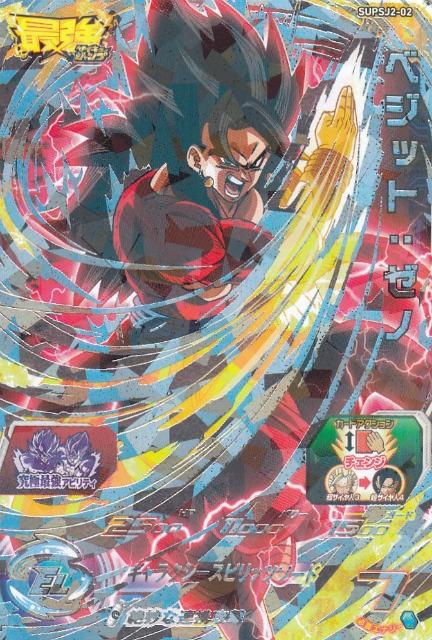 ドラゴンボールヒーローズ Supsj2 02 ベジットゼノ 最強ジャンプ5月号