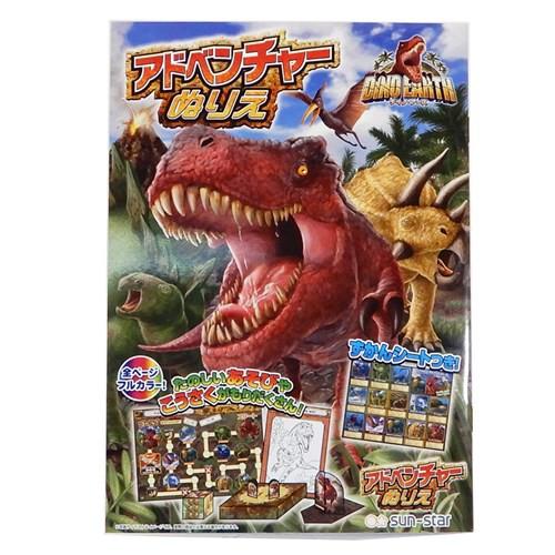 ディノアース おもちゃ アドベンチャーぬりえ 4829001a 恐竜 キッズ