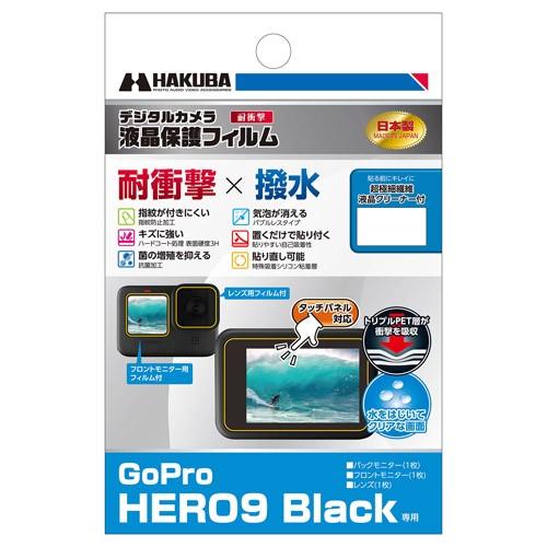 ハクバ 液晶保護フィルム 耐衝撃タイプ GoPro HER...