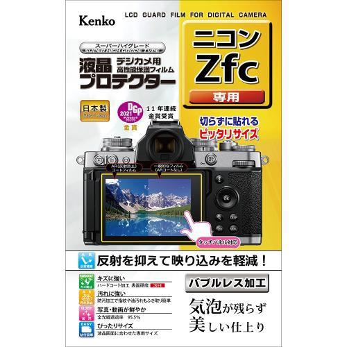 ケンコー 液晶プロテクター ニコン Z fc用