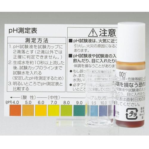 パナソニック pH試験液 アルカリイオン整水器用 T...