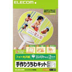 エレコム EJP-UWMWH [手作りうちわキット 白(B5...
