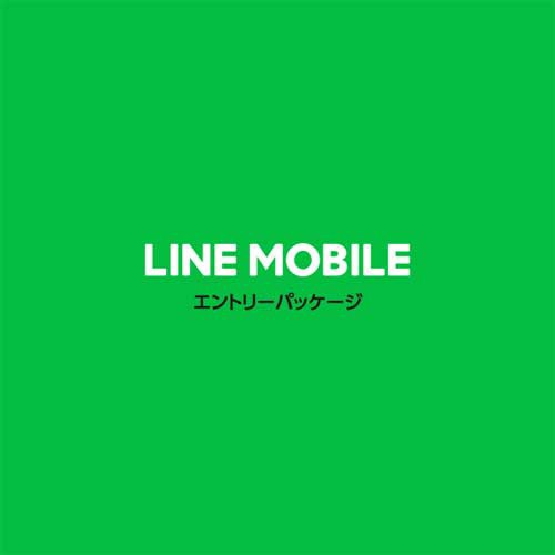 LINEモバイル エントリーパッケージ(SIMカード後...