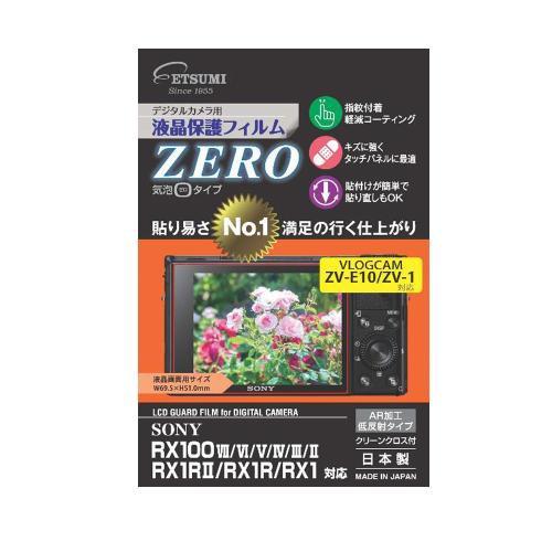 エツミ E-7379 液晶保護フィルム ZERO ソニー ZV-...