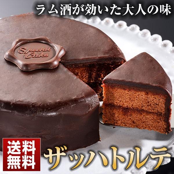 ザッハトルテ バレンタイン チョコ ケーキ 誕生日 ギフト ガトーショコラ クーベルチュール お取り寄せ 産直 グルメ
