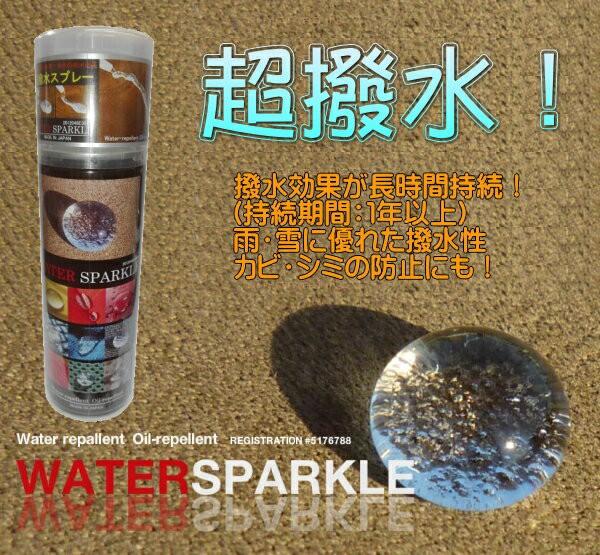 超撥水剤】 WATER SPARKL ウォータース...