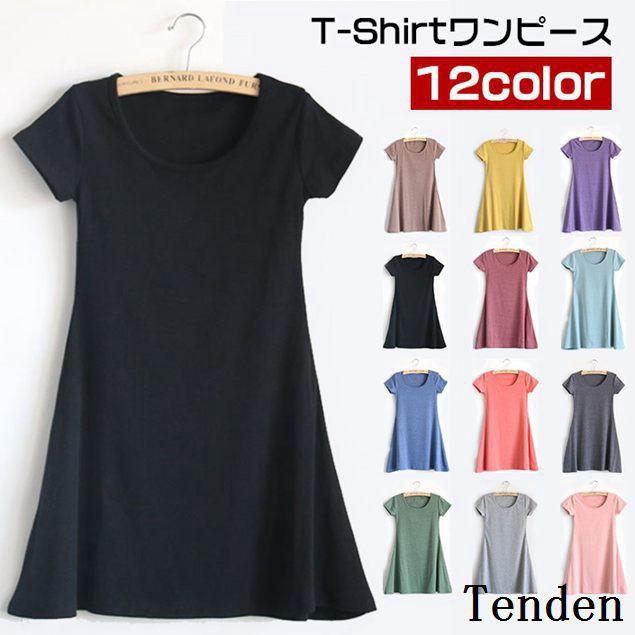 c4f27755b38ba Tシャツワンピース ワンピース クールネット ミニ丈 ミニー 12色 ロンT Tシャツ 半袖 レディース