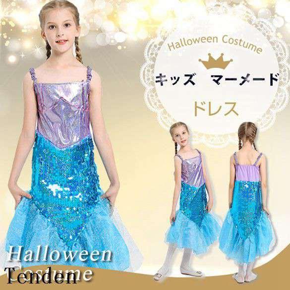 d25ccd45fdbc9 短納期 ハロウィン 衣装 キッズ ハロウィーン 女の子 コスプレ ドレス 子ども キラキラ 服 子供 人魚 仮装 変装