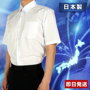 学生服 シャツ 日本製半袖カッターシャツ A体 ノンアイロン 日清紡ワイシャツ(Yシャツ)学生シャツ