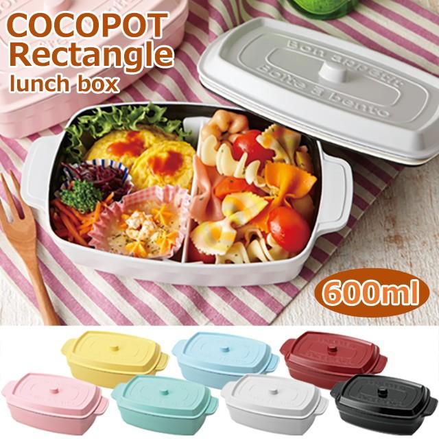 【お弁当箱】ココポット レクタングル 600ml 弁当箱 弁当 かわいい ココット ランチボックス ミニ