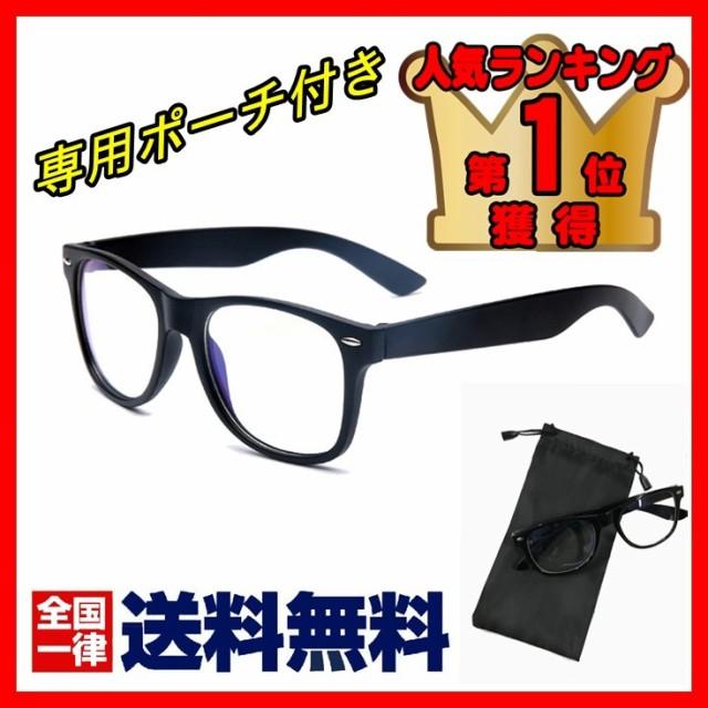 送料無料 ブルーライトカット メガネ PCメガネ 度なし 伊達メガネ メンズ レディース