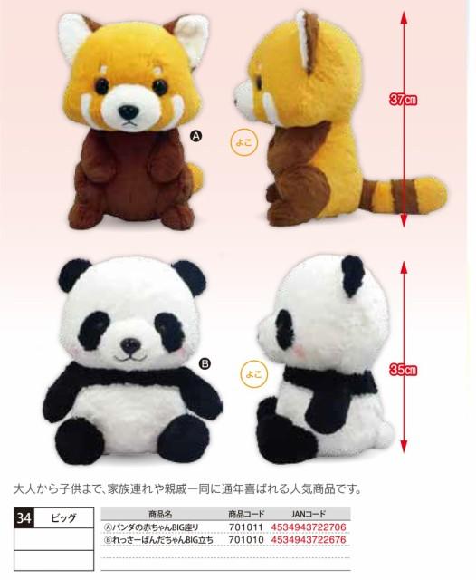 「ぬいぐるみ」パンダの赤ちゃん&れっさーぱんだちゃんBIG(14個
