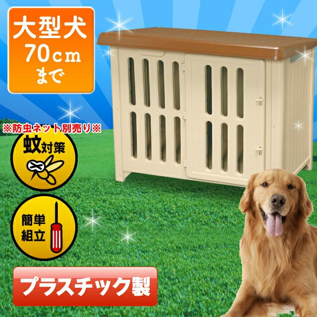 犬小屋 犬舎 ボブハウス 1200 送料無料 プラスチック製 犬舎 ハウス ドッグハウス 犬用ハウス 中