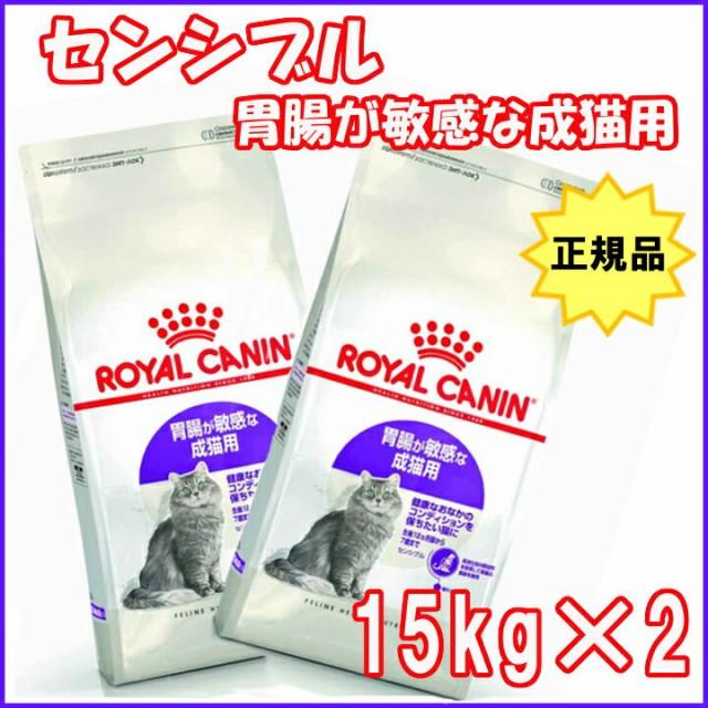 ロイヤルカナン 猫 センシブル 15Kg×2個セット 送料無料 キャット フード 胃腸 ドライ Pet館 ペッ