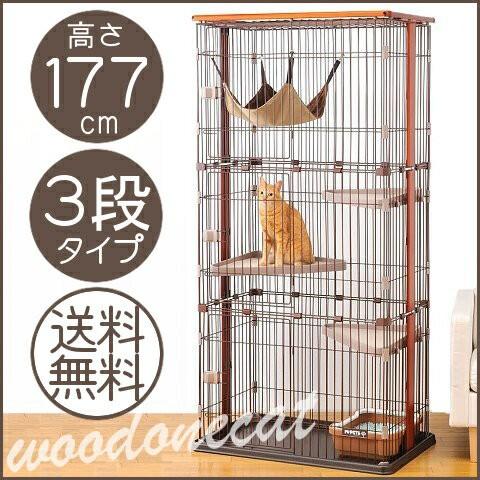 猫 ケージ 3段 ボンビ ウッドワンサークルキャット3段タイプ 送料無料 ケージ ゲージ 猫 ネ