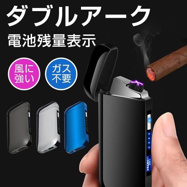 電子ライター USB 充電式 USBライター 充電ライター ガス オイル不要 ライター タバコ たばこ 父の日 ギフト 誕生日 彼氏 プレゼント