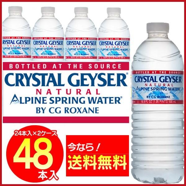 【週末セール!!】クリスタルガイザー ミネラルウォーター 500ml 48本 CRYSTAL GEYSER 500ml×48本 水 天然水 ドリンク 飲料水