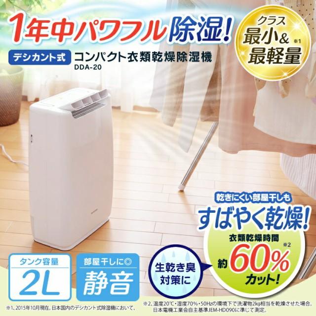 除湿機 衣類乾燥除湿機 送料無料 除湿器 除湿 湿気対策 衣類乾燥除湿機 衣類乾燥除湿器 DDA-20