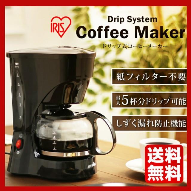 コーヒーメーカー ガラスポット 送料無料 CMK-650P-B ドリップコーヒー 家庭用