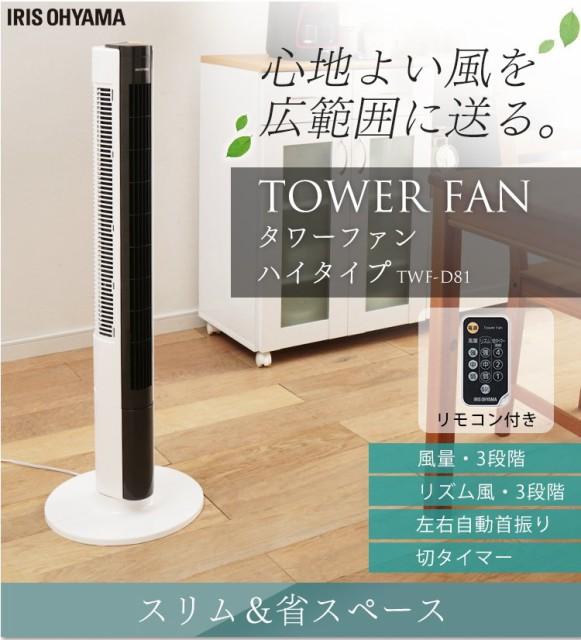 タワーファン ハイタイプ TWF-C101 扇風機 送料無料 タワーファン スリム リモコン おしゃれ 縦型