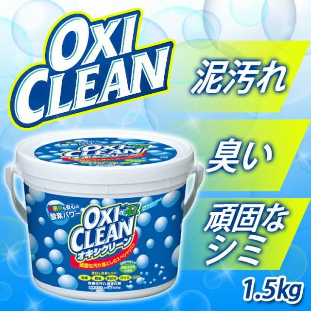オキシクリーン 1.5kg 送料無料 日本 日本版 大容量 大容量タイプ 酸素系漂白剤 粉末洗剤 漂白 大容量サイズ 人気 洗濯